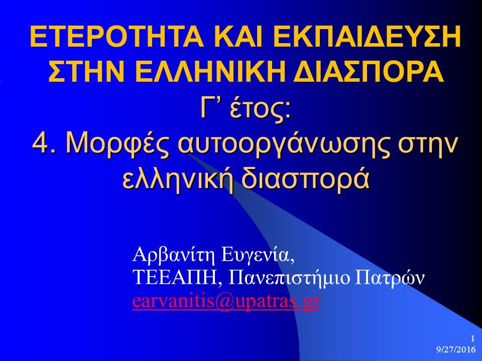 9/27/2016 12 Ελληνόγλωσση εκπαίδευση στη διασπορά Πεδίο άσκησης πολιτικοκοινωνικής εξουσίας και επιρροής για τους προικιακούς παράγοντες και τα εκπαιευτικά συστήματα της χώρας εγκατάστασης H μέριμνα του ελληνικού κράτους ήταν η ενίσχυση της εκπαίδευσης της διασποράς/των αποδήμων με σκοπό –την αναπαραγωγή μιας εθνικής ιδεολογίας (ΠΔ.