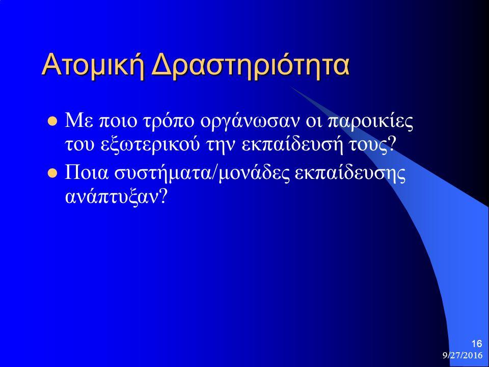 9/27/2016 16 Ατομική Δραστηριότητα Με ποιο τρόπο οργάνωσαν οι παροικίες του εξωτερικού την εκπαίδευσή τους.