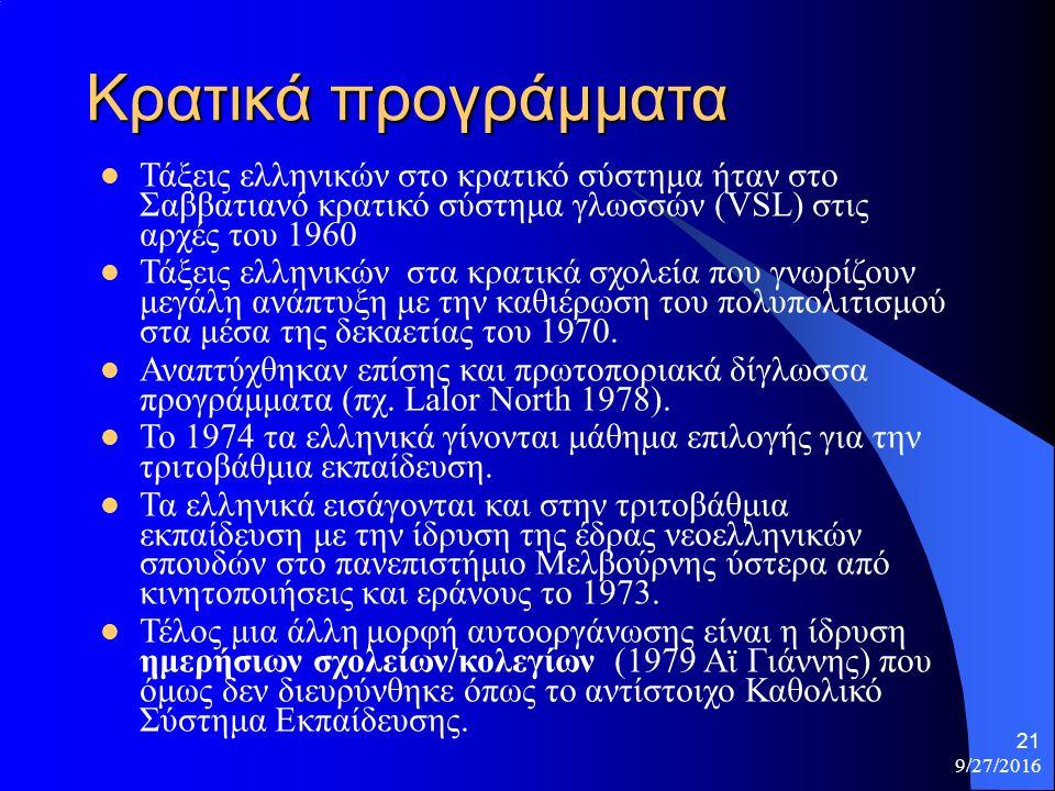 9/27/2016 21 Κρατικά προγράμματα Τάξεις ελληνικών στο κρατικό σύστημα ήταν στο Σαββατιανό κρατικό σύστημα γλωσσών (VSL) στις αρχές του 1960 Τάξεις ελληνικών στα κρατικά σχολεία που γνωρίζουν μεγάλη ανάπτυξη με την καθιέρωση του πολυπολιτισμού στα μέσα της δεκαετίας του 1970.