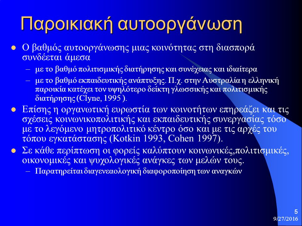9/27/2016 6 Ατομική Δραστηριότητα Ποιες ανάγκες κάλυπταν οι πρώτες κοινότητες των ελλήνων μεταναστών;