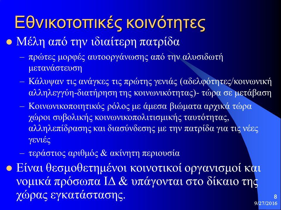 9/27/2016 19 Απογευματινά σχολεία: Κοινοτικά, εκκλησιαστικά, ιδιωτικά Το αρχικό κύτταρο και εκφραστής της παροικιακής εκπαίδευσης μέχρι και τα τέλη της δεκαετίας του 1960 αποτέλεσε η Ελληνική Κοινότητα Μελβούρνης με τη λειτουργία του πρώτου παροικιακού σχολείου στα 1901 περίπου.