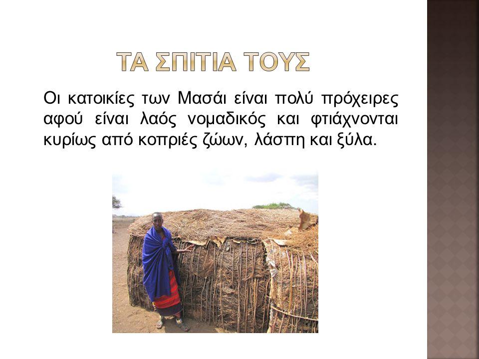 Οι κατοικίες των Μασάι είναι πολύ πρόχειρες αφού είναι λαός νομαδικός και φτιάχνονται κυρίως από κοπριές ζώων, λάσπη και ξύλα.