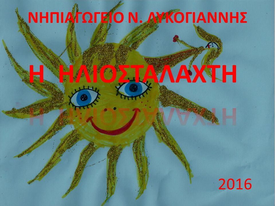 ΝΗΠΙΑΓΩΓΕΙΟ Ν. ΛΥΚΟΓΙΑΝΝΗΣ 2016