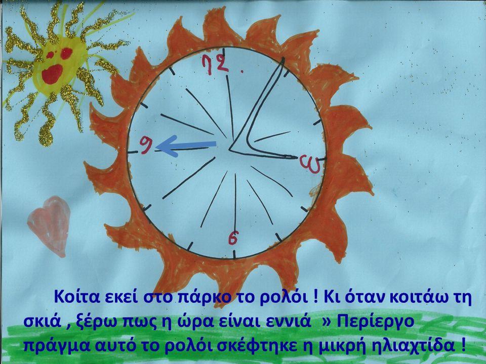 Κοίτα εκεί στο πάρκο το ρολόι ! Κι όταν κοιτάω τη σκιά, ξέρω πως η ώρα είναι εννιά » Περίεργο πράγμα αυτό το ρολόι σκέφτηκε η μικρή ηλιαχτίδα !