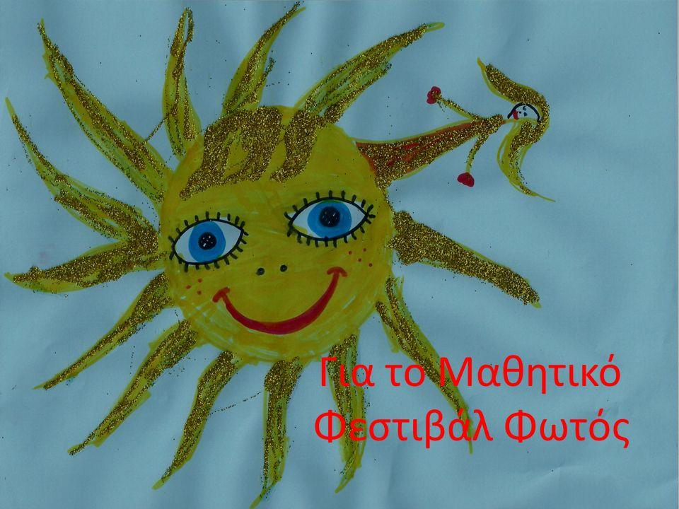 Ένα ρόδινο πρωινό ο ήλιος απέκτησε μια ακόμη κόρη, μια πανέμορφη ηλιαχτίδα, με ολόχρυσα μαλλιά, ρόδινα μάγουλα και λαμπερό σαν λαμπάδα κορμί .