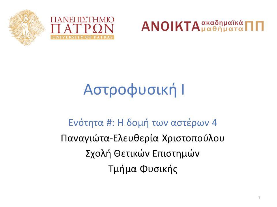 1 Ενότητα #: Η δομή των αστέρων 4 Παναγιώτα-Ελευθερία Χριστοπούλου Σχολή Θετικών Επιστημών Τμήμα Φυσικής