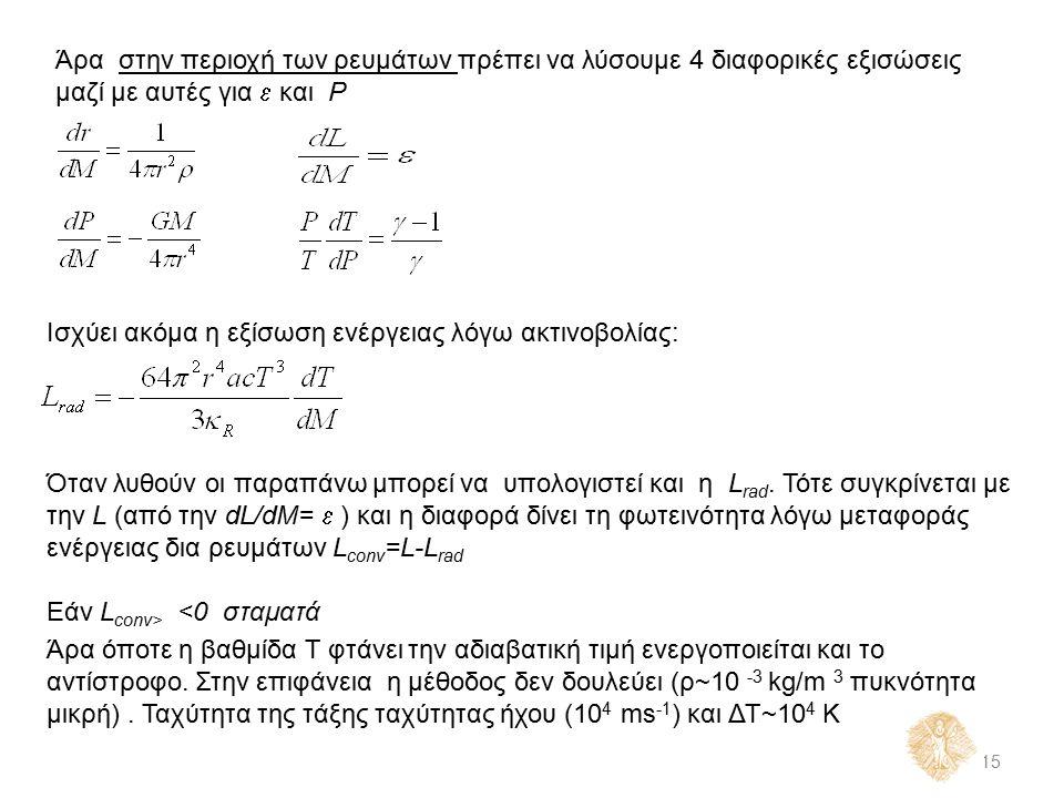 15 Άρα στην περιοχή των ρευμάτων πρέπει να λύσουμε 4 διαφορικές εξισώσεις μαζί με αυτές για  και P Ισχύει ακόμα η εξίσωση ενέργειας λόγω ακτινοβολίας: Όταν λυθούν οι παραπάνω μπορεί να υπολογιστεί και η L rad.