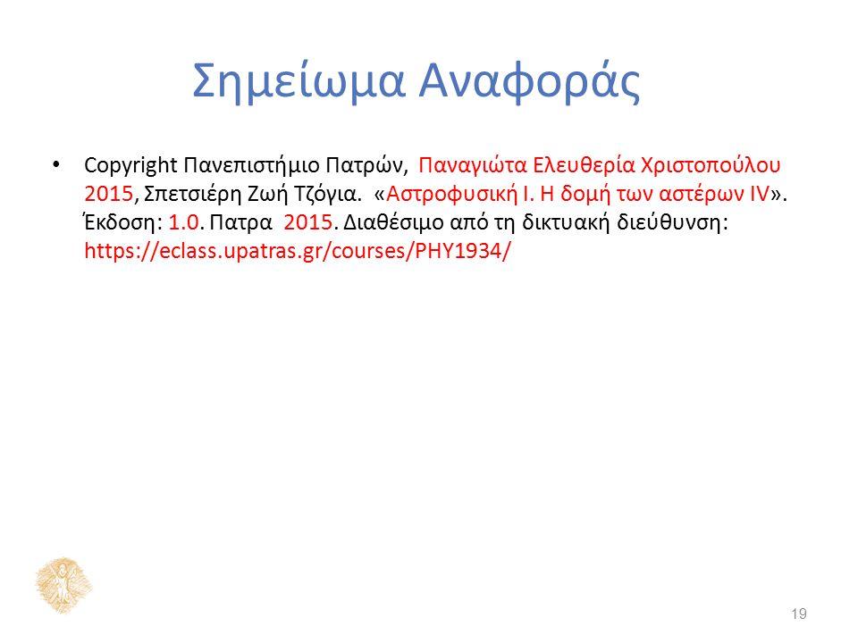 19 Σημείωμα Αναφοράς Copyright Πανεπιστήμιο Πατρών, Παναγιώτα Ελευθερία Χριστοπούλου 2015, Σπετσιέρη Ζωή Τζόγια.