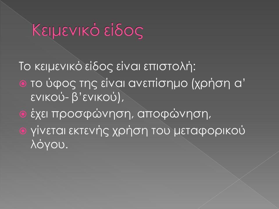 Το κειμενικό είδος είναι επιστολή:  το ύφος της είναι ανεπίσημο (χρήση α' ενικού- β'ενικού),  έχει προσφώνηση, αποφώνηση,  γίνεται εκτενής χρήση του μεταφορικού λόγου.