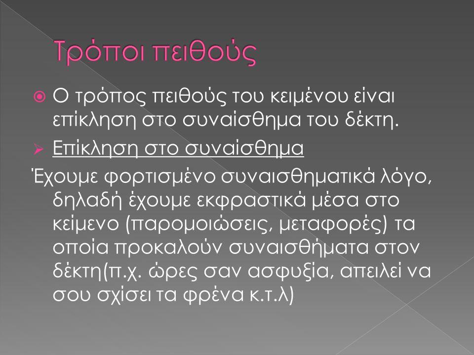Τα μέσα πειθούς του κειμένου είναι:  η αφήγηση  χρήση μεταφορικής λειτουργίας της γλώσσας  εικονοπαθητικές λέξεις (π.χ.