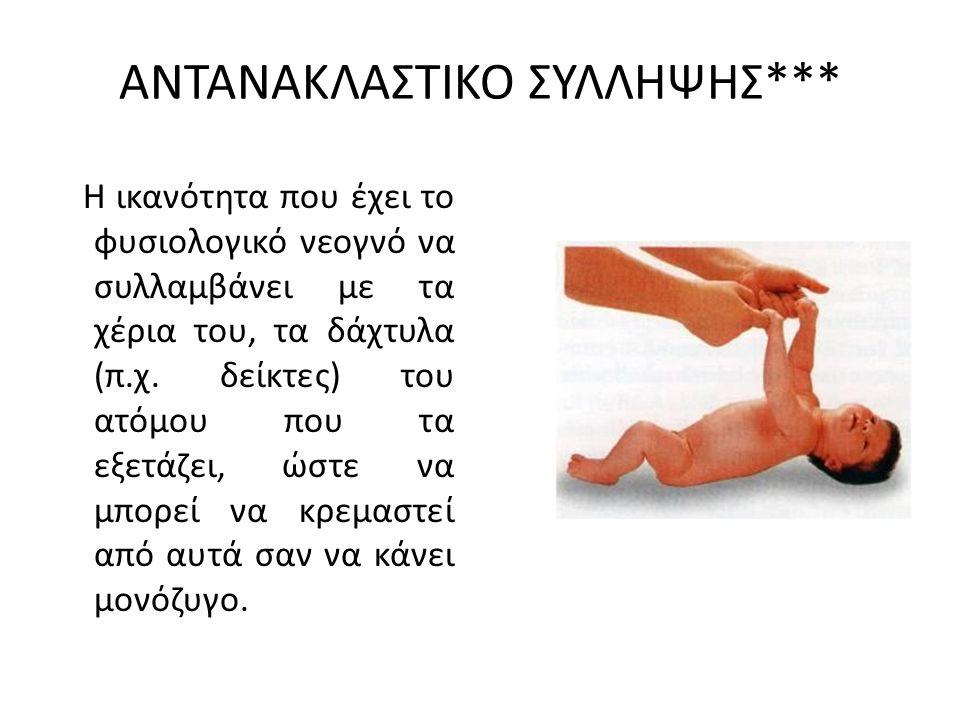 ΑΝΤΑΝΑΚΛΑΣΤΙΚΟ ΣΥΛΛΗΨΗΣ*** H ικανότητα που έχει το φυσιολογικό νεογνό να συλλαμβάνει με τα χέρια του, τα δάχτυλα (π.χ. δείκτες) του ατόμου που τα εξετ