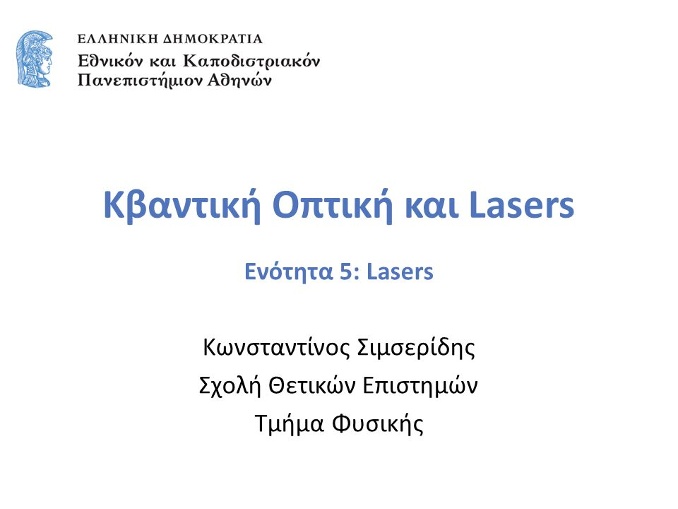 Κβαντική Οπτική και Lasers Ενότητα 5: Lasers Κωνσταντίνος Σιμσερίδης Σχολή Θετικών Επιστημών Τμήμα Φυσικής