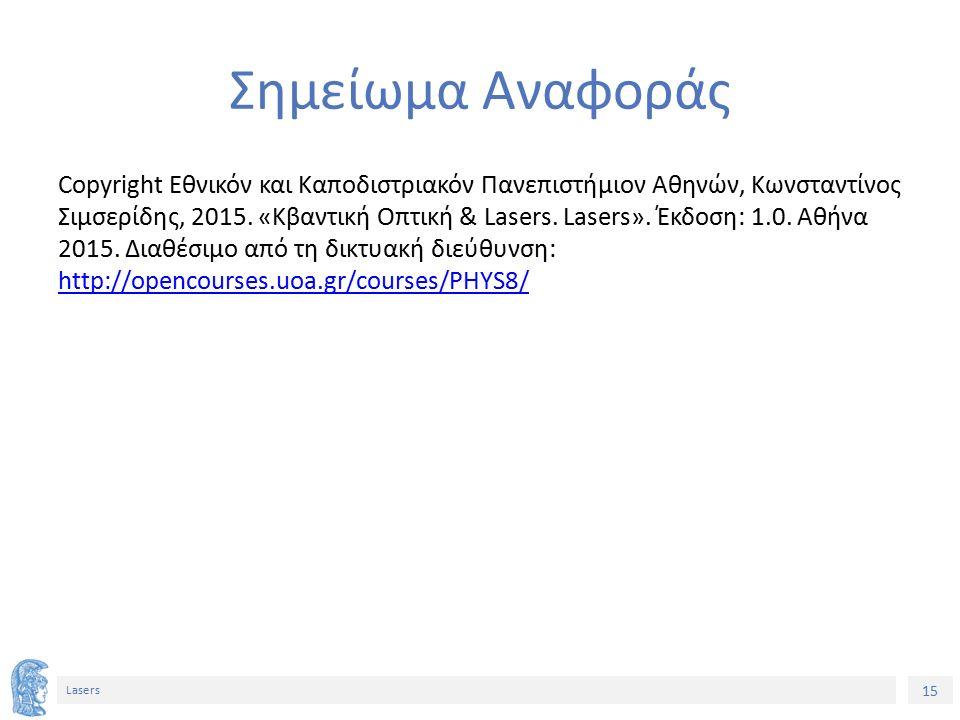 15 Lasers Σημείωμα Αναφοράς Copyright Εθνικόν και Καποδιστριακόν Πανεπιστήμιον Αθηνών, Κωνσταντίνος Σιμσερίδης, 2015.