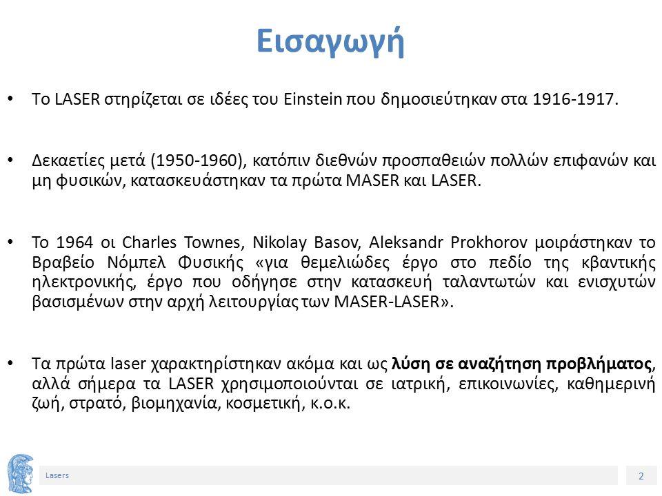 2 Lasers Tο LASER στηρίζεται σε ιδέες του Einstein που δημοσιεύτηκαν στα 1916-1917.