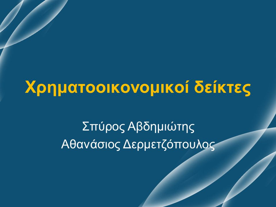 Χρηματοοικονομικοί δείκτες Σπύρος Αβδημιώτης Αθανάσιος Δερμετζόπουλος