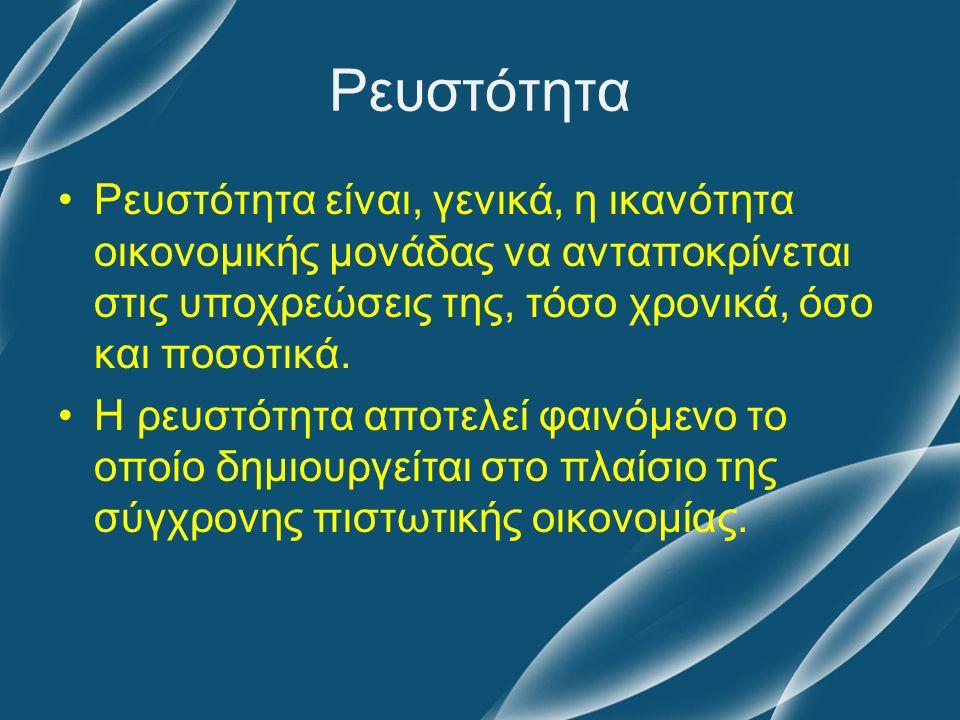 Ρευστότητα Ρευστότητα είναι, γενικά, η ικανότητα οικονομικής μονάδας να ανταποκρίνεται στις υποχρεώσεις της, τόσο χρονικά, όσο και ποσοτικά.