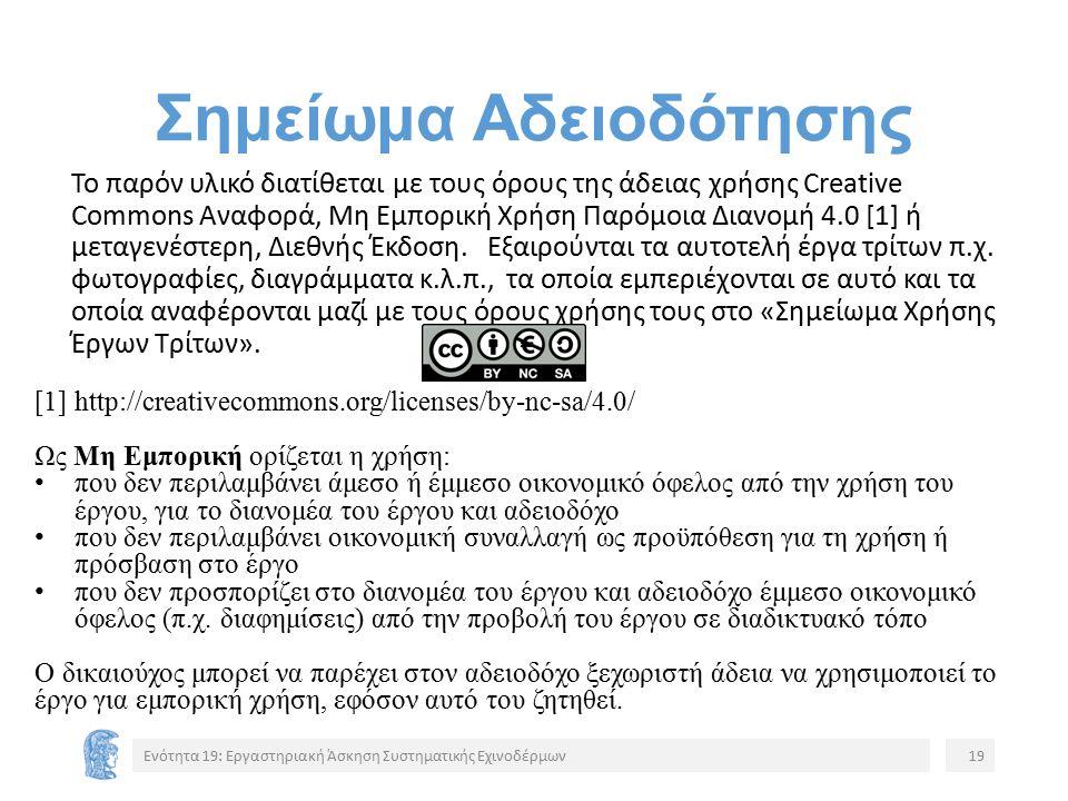 Σημείωμα Αδειοδότησης Ενότητα 19: Εργαστηριακή Άσκηση Συστηματικής Εχινοδέρμων19 Το παρόν υλικό διατίθεται με τους όρους της άδειας χρήσης Creative Commons Αναφορά, Μη Εμπορική Χρήση Παρόμοια Διανομή 4.0 [1] ή μεταγενέστερη, Διεθνής Έκδοση.