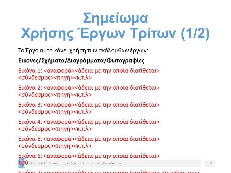 Σημείωμα Χρήσης Έργων Τρίτων (1/2) Το Έργο αυτό κάνει χρήση των ακόλουθων έργων: Εικόνες/Σχήματα/Διαγράμματα/Φωτογραφίες Εικόνα 1: Εικόνα 2: Εικόνα 3: Εικόνα 4: Εικόνα 5: Εικόνα 6: Εικόνα 7: Ενότητα 19: Εργαστηριακή Άσκηση Συστηματικής Εχινοδέρμων21