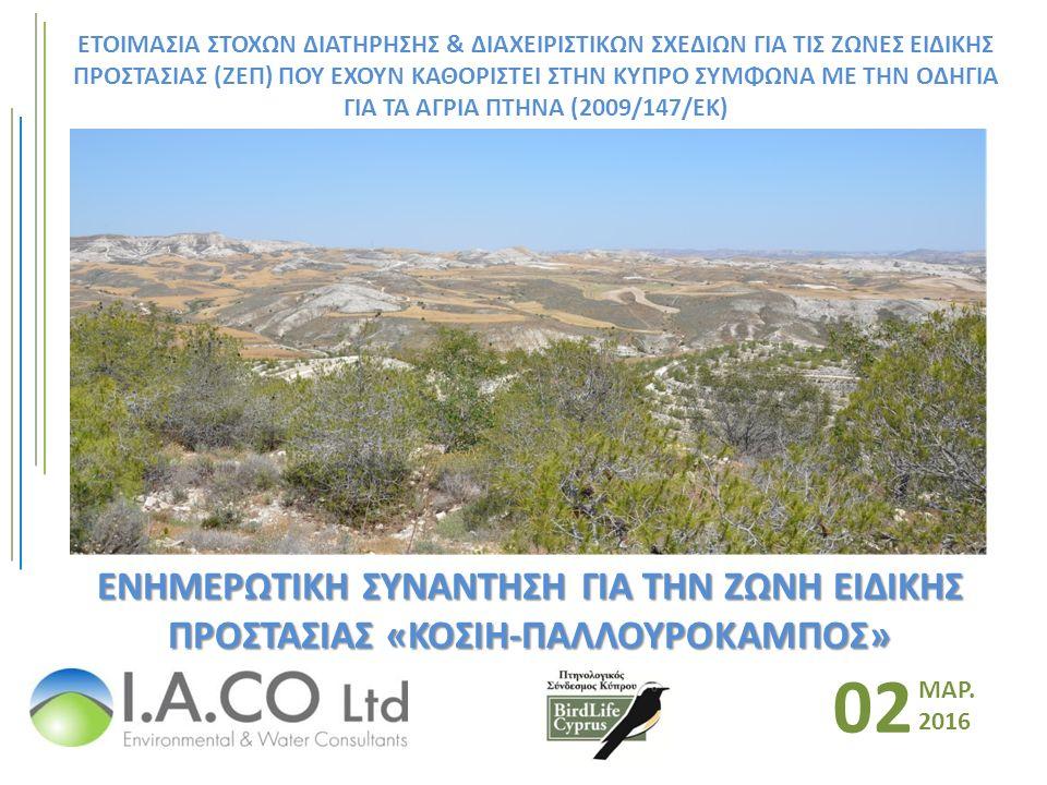 Σημαντικά Ζητήματα που τέθηκαν στην 1 η Διαβούλευση – 06/11/2014 Πρώτη φορά ενημέρωση για τo δίκτυο και την περιοχή Natura 2000 Αναφέρθηκε ότι η περιοχή μαστίζεται από παράνομες δραστηριότητες όπως απόρριψη σκουπιδιών και απορριμμάτων σε διάφορα σημεία, παράνομες λατομεύσεις, παράνομο οδικό δίκτυο κ.τ.λ.