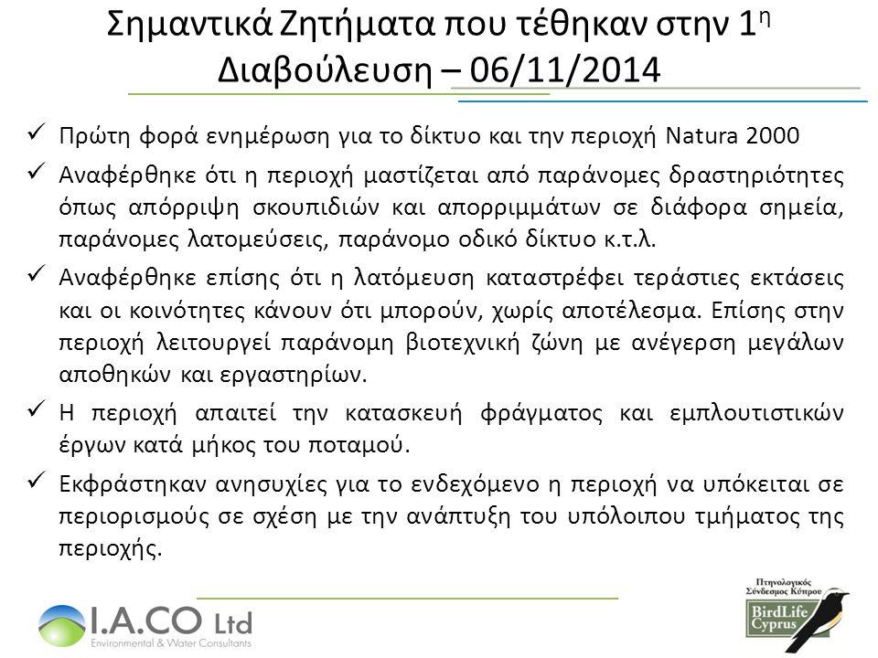 Σημαντικά Ζητήματα που τέθηκαν στην 1 η Διαβούλευση – 06/11/2014 Πρώτη φορά ενημέρωση για τo δίκτυο και την περιοχή Natura 2000 Αναφέρθηκε ότι η περιο