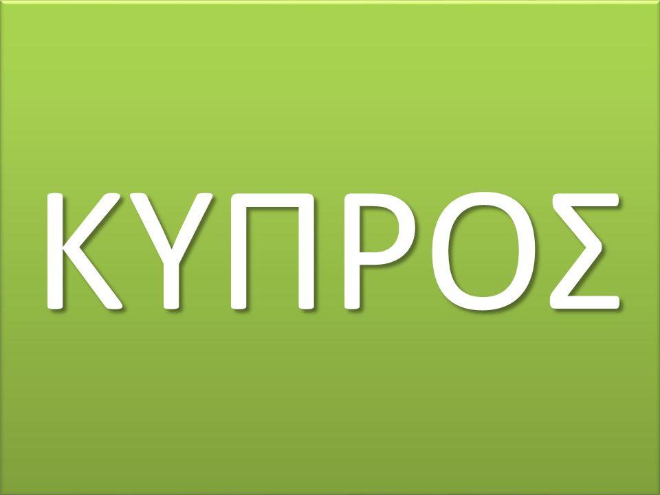 Η Κύπρος βρίσκεται στο ανατολικό άκρο της βορειοδυτική λεκάνης της Μεσογείου