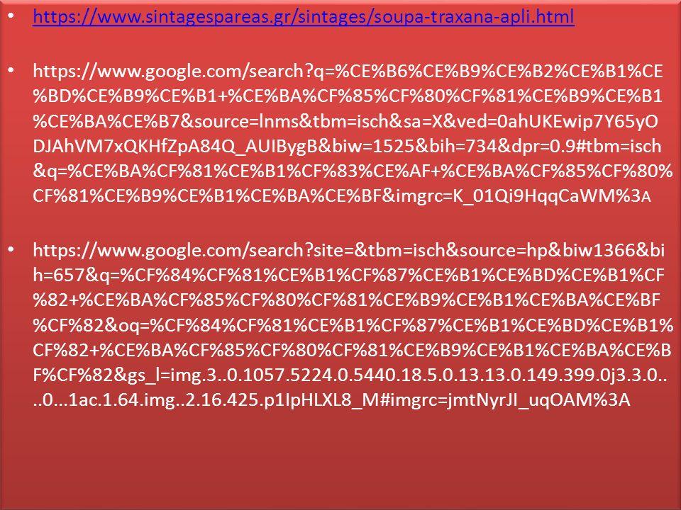 https://www.sintagespareas.gr/sintages/soupa-traxana-apli.html https://www.google.com/search q=%CE%B6%CE%B9%CE%B2%CE%B1%CE %BD%CE%B9%CE%B1+%CE%BA%CF%85%CF%80%CF%81%CE%B9%CE%B1 %CE%BA%CE%B7&source=lnms&tbm=isch&sa=X&ved=0ahUKEwip7Y65yO DJAhVM7xQKHfZpA84Q_AUIBygB&biw=1525&bih=734&dpr=0.9#tbm=isch &q=%CE%BA%CF%81%CE%B1%CF%83%CE%AF+%CE%BA%CF%85%CF%80% CF%81%CE%B9%CE%B1%CE%BA%CE%BF&imgrc=K_01Qi9HqqCaWM%3 Α https://www.google.com/search site=&tbm=isch&source=hp&biw1366&bi h=657&q=%CF%84%CF%81%CE%B1%CF%87%CE%B1%CE%BD%CE%B1%CF %82+%CE%BA%CF%85%CF%80%CF%81%CE%B9%CE%B1%CE%BA%CE%BF %CF%82&oq=%CF%84%CF%81%CE%B1%CF%87%CE%B1%CE%BD%CE%B1% CF%82+%CE%BA%CF%85%CF%80%CF%81%CE%B9%CE%B1%CE%BA%CE%B F%CF%82&gs_l=img.3..0.1057.5224.0.5440.18.5.0.13.13.0.149.399.0j3.3.0....0...1ac.1.64.img..2.16.425.p1IpHLXL8_M#imgrc=jmtNyrJI_uqOAM%3A https://www.sintagespareas.gr/sintages/soupa-traxana-apli.html https://www.google.com/search q=%CE%B6%CE%B9%CE%B2%CE%B1%CE %BD%CE%B9%CE%B1+%CE%BA%CF%85%CF%80%CF%81%CE%B9%CE%B1 %CE%BA%CE%B7&source=lnms&tbm=isch&sa=X&ved=0ahUKEwip7Y65yO DJAhVM7xQKHfZpA84Q_AUIBygB&biw=1525&bih=734&dpr=0.9#tbm=isch &q=%CE%BA%CF%81%CE%B1%CF%83%CE%AF+%CE%BA%CF%85%CF%80% CF%81%CE%B9%CE%B1%CE%BA%CE%BF&imgrc=K_01Qi9HqqCaWM%3 Α https://www.google.com/search site=&tbm=isch&source=hp&biw1366&bi h=657&q=%CF%84%CF%81%CE%B1%CF%87%CE%B1%CE%BD%CE%B1%CF %82+%CE%BA%CF%85%CF%80%CF%81%CE%B9%CE%B1%CE%BA%CE%BF %CF%82&oq=%CF%84%CF%81%CE%B1%CF%87%CE%B1%CE%BD%CE%B1% CF%82+%CE%BA%CF%85%CF%80%CF%81%CE%B9%CE%B1%CE%BA%CE%B F%CF%82&gs_l=img.3..0.1057.5224.0.5440.18.5.0.13.13.0.149.399.0j3.3.0....0...1ac.1.64.img..2.16.425.p1IpHLXL8_M#imgrc=jmtNyrJI_uqOAM%3A