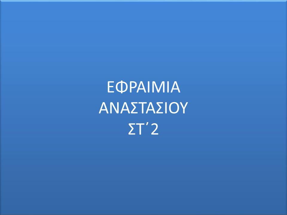 ΕΦΡΑΙΜΙΑ ΑΝΑΣΤΑΣΙΟΥ ΣΤ΄2
