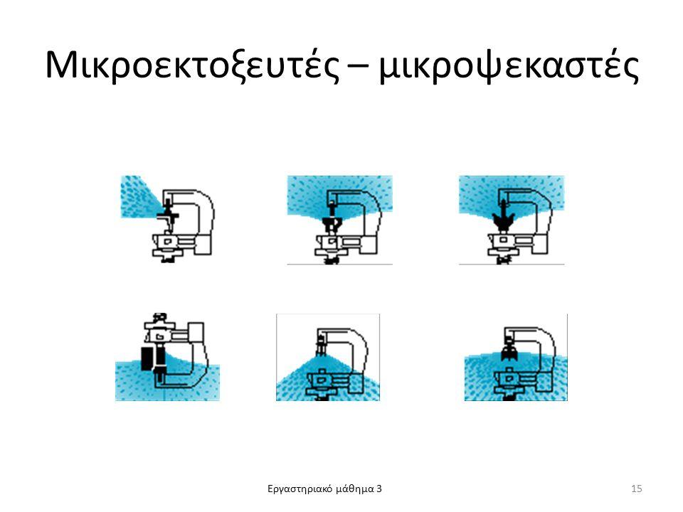 Εργαστηριακό μάθημα 3 Μικροεκτοξευτές – μικροψεκαστές 15