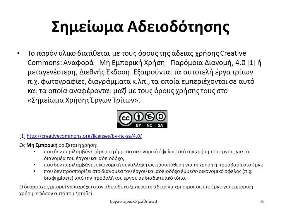 Εργαστηριακό μάθημα 3 Σημείωμα Αδειοδότησης Το παρόν υλικό διατίθεται με τους όρους της άδειας χρήσης Creative Commons: Αναφορά - Μη Εμπορική Χρήση - Παρόμοια Διανομή, 4.0 [1] ή μεταγενέστερη, Διεθνής Έκδοση.