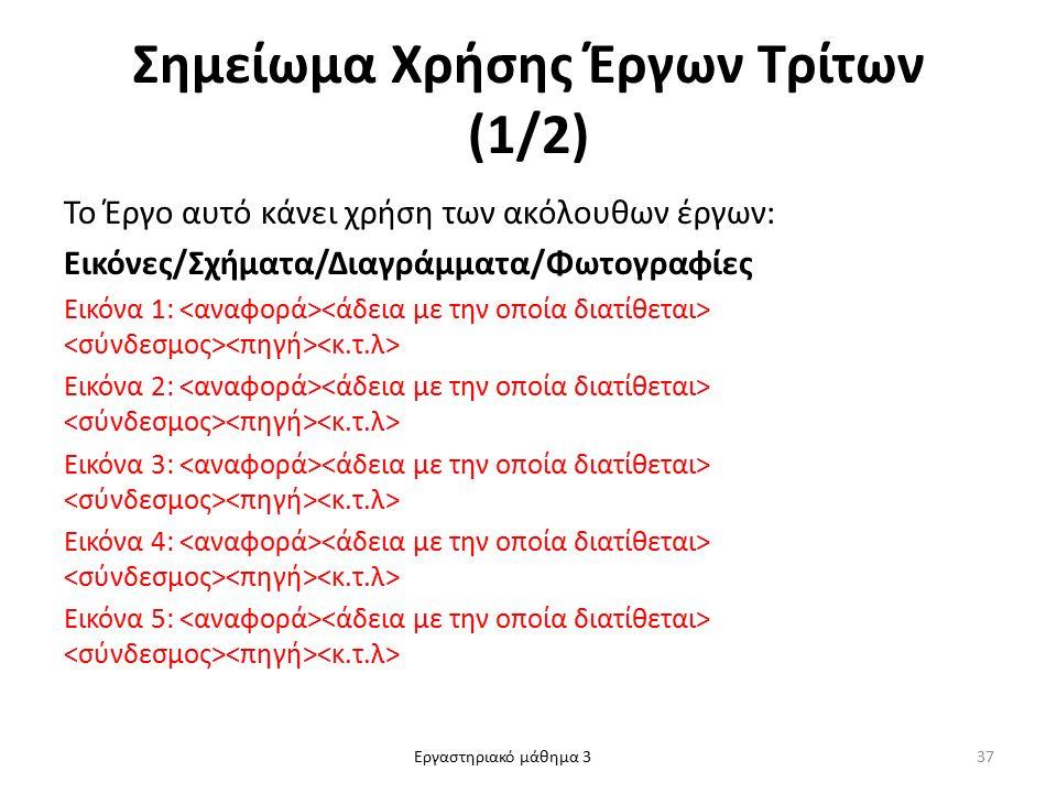 Εργαστηριακό μάθημα 3 Σημείωμα Χρήσης Έργων Τρίτων (1/2) Το Έργο αυτό κάνει χρήση των ακόλουθων έργων: Εικόνες/Σχήματα/Διαγράμματα/Φωτογραφίες Εικόνα 1: Εικόνα 2: Εικόνα 3: Εικόνα 4: Εικόνα 5: 37
