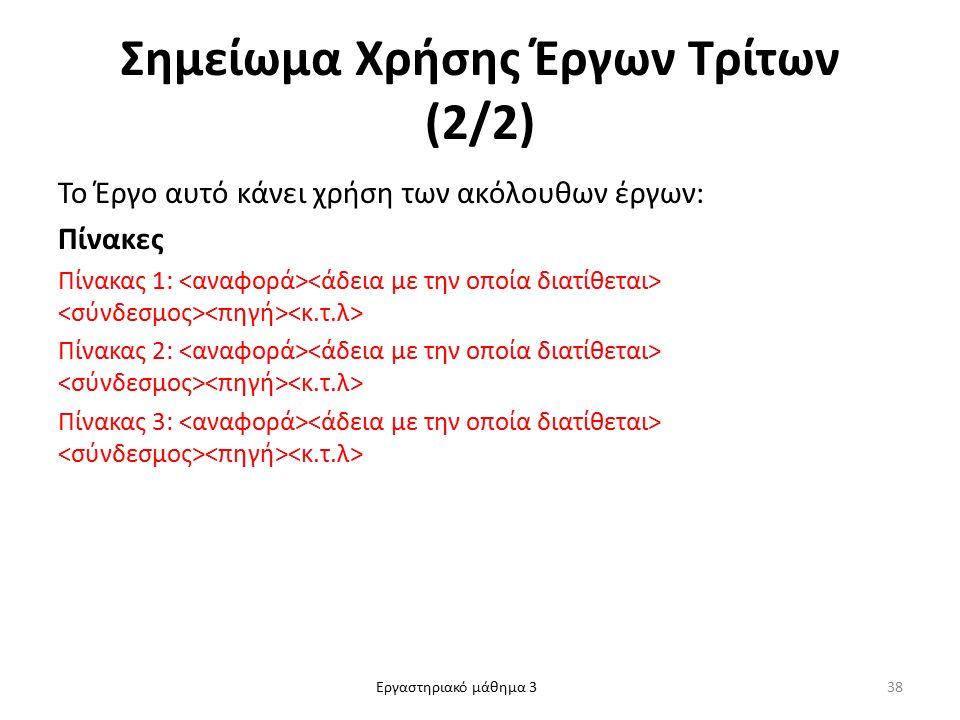 Εργαστηριακό μάθημα 3 Σημείωμα Χρήσης Έργων Τρίτων (2/2) Το Έργο αυτό κάνει χρήση των ακόλουθων έργων: Πίνακες Πίνακας 1: Πίνακας 2: Πίνακας 3: 38