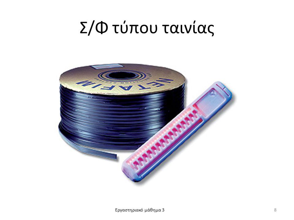 Εργαστηριακό μάθημα 3 Διατήρηση Σημειωμάτων Οποιαδήποτε αναπαραγωγή ή διασκευή του υλικού θα πρέπει να συμπεριλαμβάνει:  το Σημείωμα Αναφοράς,  το Σημείωμα Αδειοδότησης,  τη Δήλωση Διατήρησης Σημειωμάτων,  το Σημείωμα Χρήσης Έργων Τρίτων (εφόσον υπάρχει).
