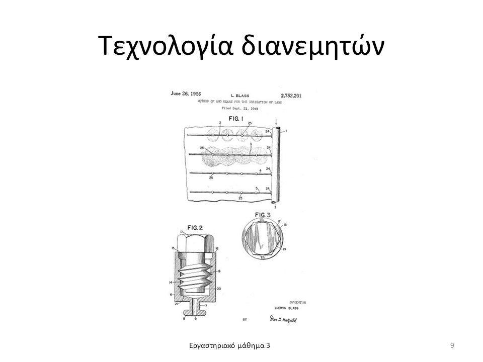 Εργαστηριακό μάθημα 3 Τεχνολογία διανεμητών 9