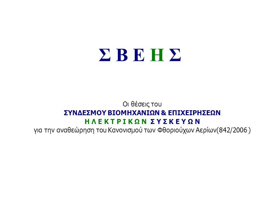 Ποιος είναι ο ΣΒΕΗΣ Ο ΣΒΕΗΣ εκπροσωπεί τον κλάδο των ηλεκτρικών συσκευών στην Ελλάδα, στις κατηγορίες των Λευκών Συσκευών, των Μικροσυσκευών & του Κλιματισμού με 23 μέλη που καλύπτουν το 85% των παραπάνω κλάδων στην Ελληνική Αγορά.