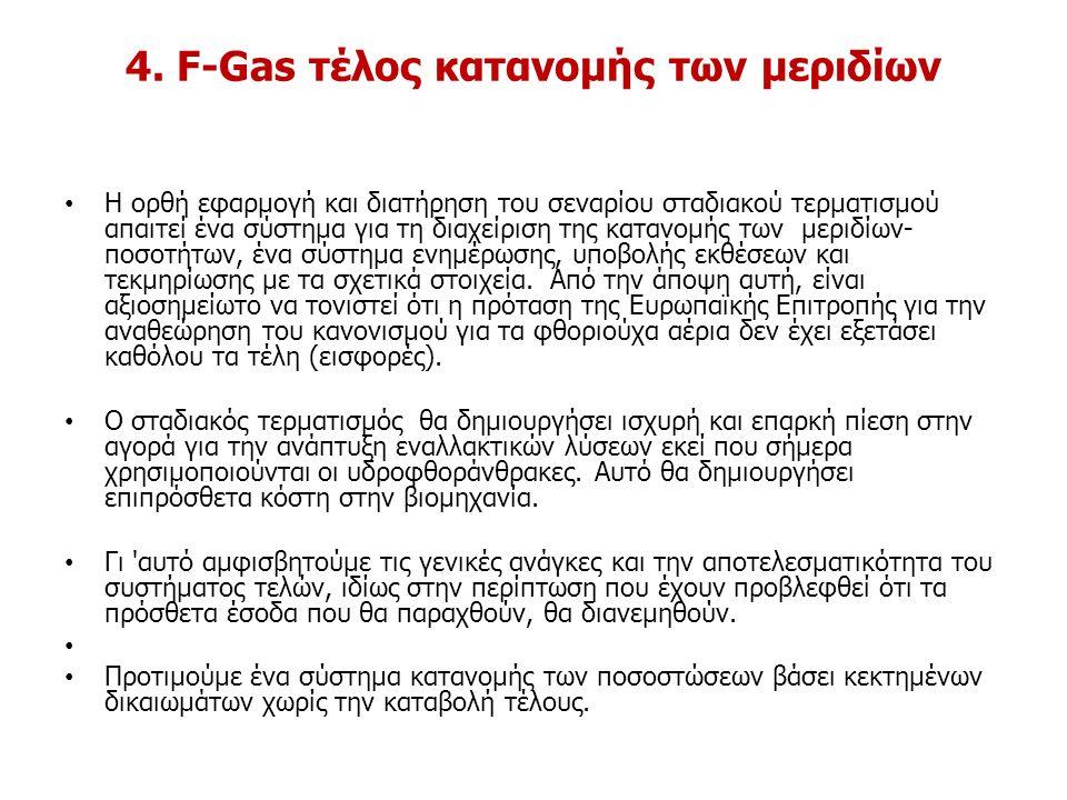 4. F-Gas τέλος κατανομής των μεριδίων Η ορθή εφαρμογή και διατήρηση του σεναρίου σταδιακού τερματισμού απαιτεί ένα σύστημα για τη διαχείριση της καταν