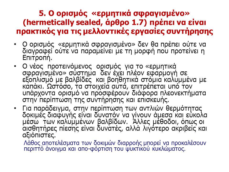 5. Ο ορισμός «ερμητικά σφραγισμένο» (hermetically sealed, άρθρο 1.7) πρέπει να είναι πρακτικός για τις μελλοντικές εργασίες συντήρησης O oρισμός «ερμη