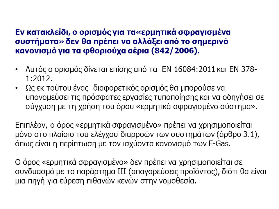 Εν κατακλείδι, ο ορισμός για τα«ερμητικά σφραγισμένα συστήματα» δεν θα πρέπει να αλλάξει από το σημερινό κανονισμό για τα φθοριούχα αέρια (842/2006).