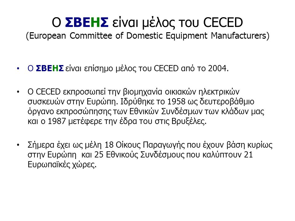 Ο ΣΒΕΗΣ είναι μέλος του CECED (European Committee of Domestic Equipment Manufacturers) O ΣΒΕΗΣ είναι επίσημο μέλος του CECED από το 2004. O CECED εκπρ