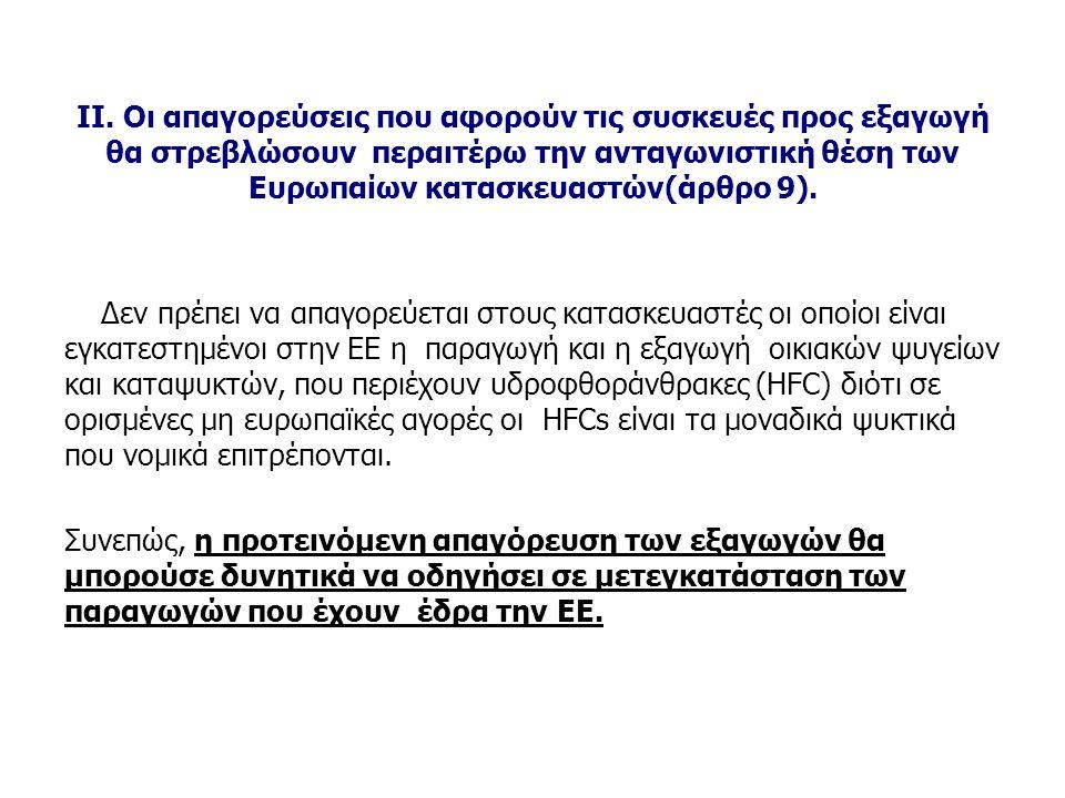 ΙΙ. Οι απαγορεύσεις που αφορούν τις συσκευές προς εξαγωγή θα στρεβλώσουν περαιτέρω την ανταγωνιστική θέση των Ευρωπαίων κατασκευαστών(άρθρο 9). Δεν πρ