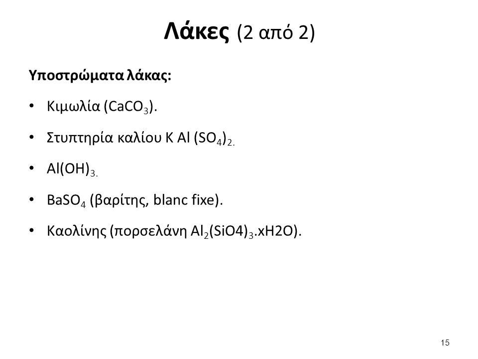 Λάκες (2 από 2) Υποστρώματα λάκας: Κιμωλία (CaCO 3 ).