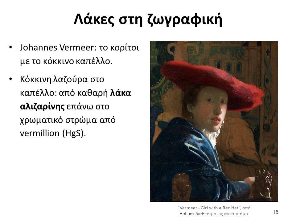Λάκες στη ζωγραφική Johannes Vermeer: το κορίτσι με το κόκκινο καπέλλο.