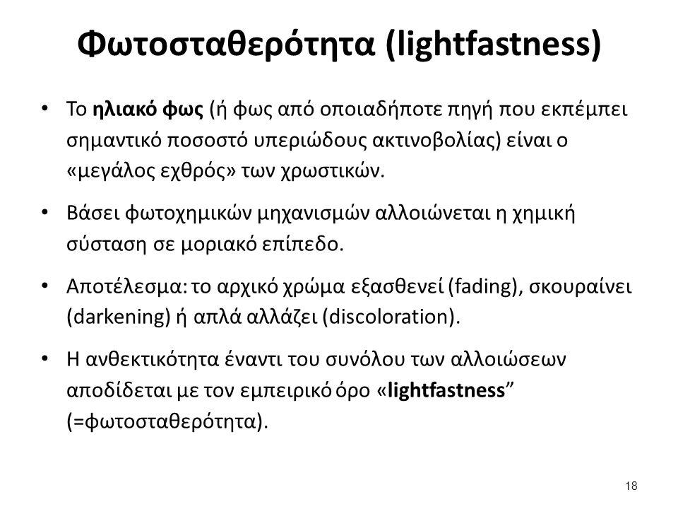 Φωτοσταθερότητα (lightfastness) Το ηλιακό φως (ή φως από οποιαδήποτε πηγή που εκπέμπει σημαντικό ποσοστό υπεριώδους ακτινοβολίας) είναι ο «μεγάλος εχθρός» των χρωστικών.