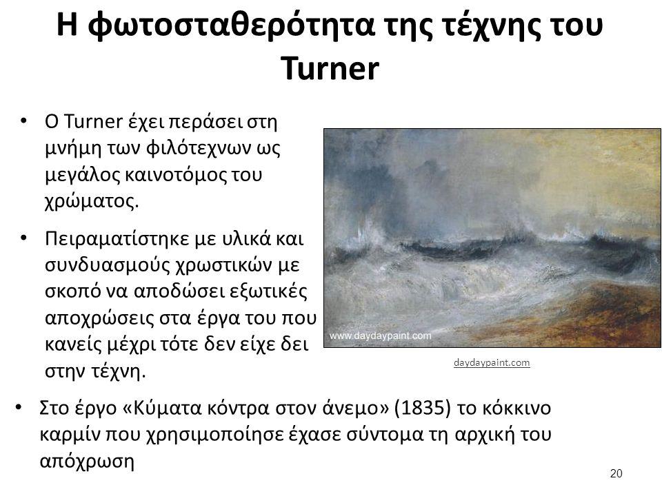 Η φωτοσταθερότητα της τέχνης του Turner O Turner έχει περάσει στη μνήμη των φιλότεχνων ως μεγάλος καινοτόμος του χρώματος.