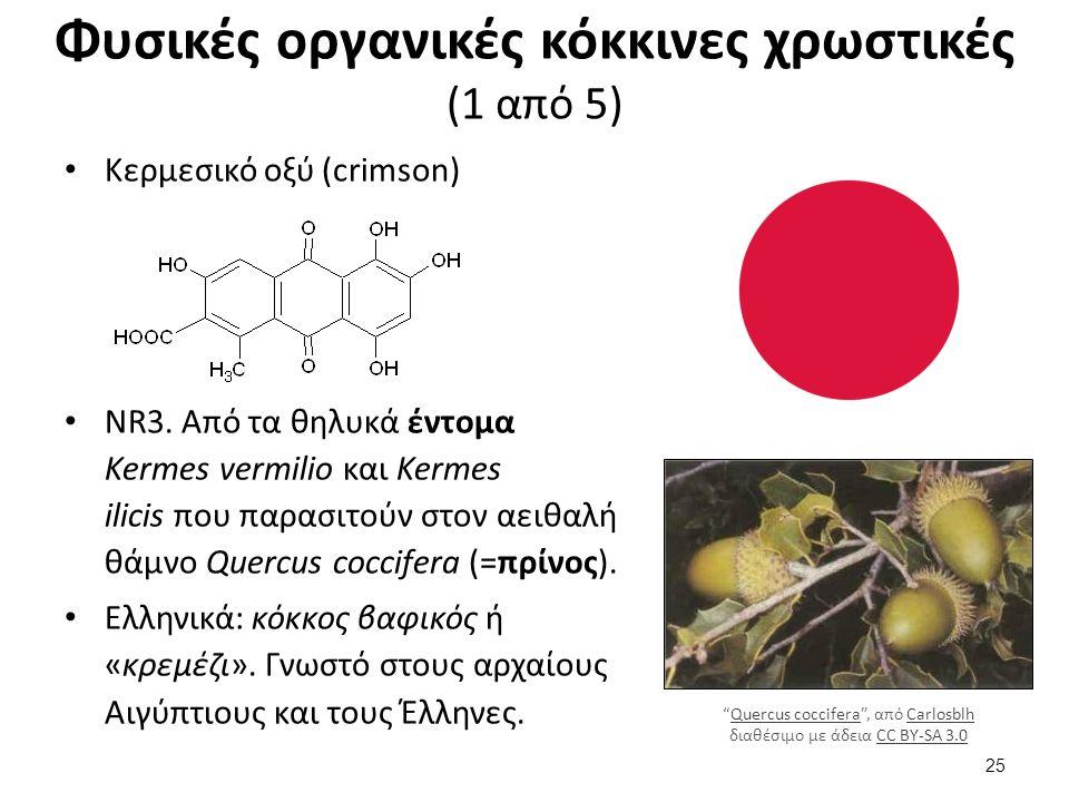 Φυσικές οργανικές κόκκινες χρωστικές (1 από 5) Κερμεσικό οξύ (crimson) NR3.