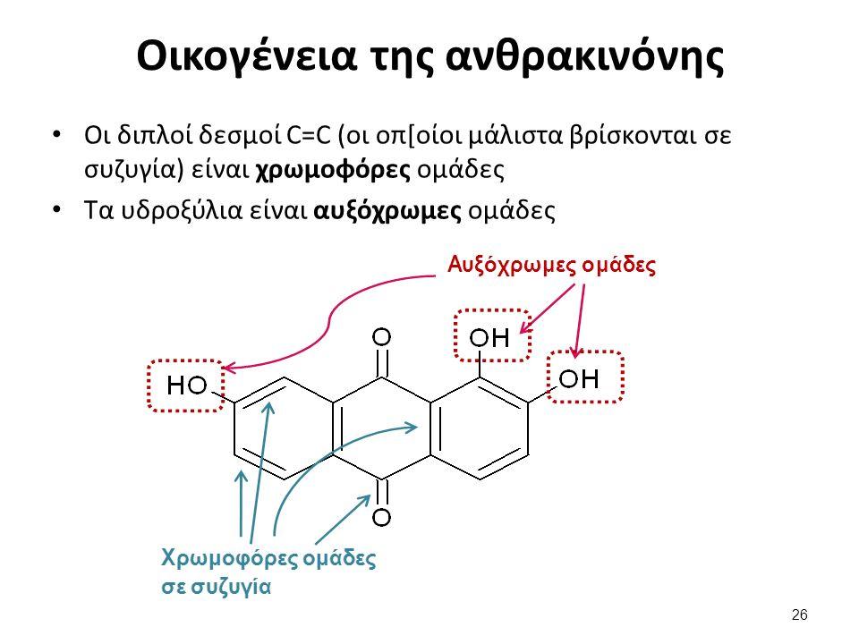 Οικογένεια της ανθρακινόνης Οι διπλοί δεσμοί C=C (οι οπ[οίοι μάλιστα βρίσκονται σε συζυγία) είναι χρωμοφόρες ομάδες Τα υδροξύλια είναι αυξόχρωμες ομάδες 26