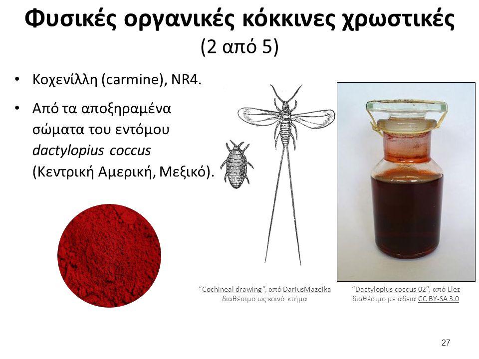 Φυσικές οργανικές κόκκινες χρωστικές (2 από 5) Κοχενίλλη (carmine), NR4.