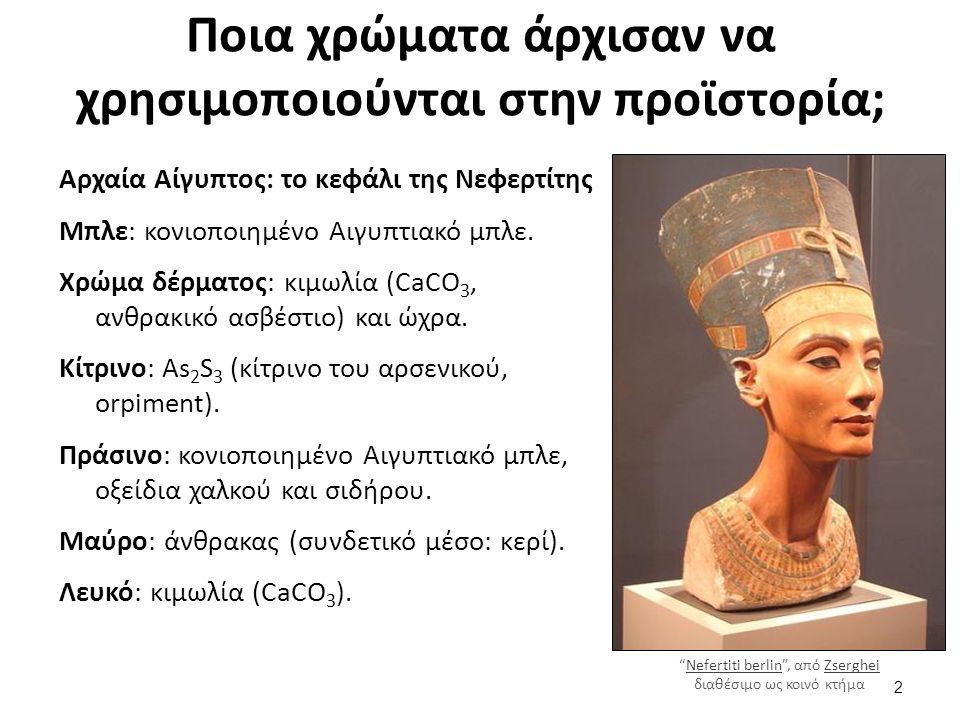 Ποια χρώματα άρχισαν να χρησιμοποιούνται στην προϊστορία; Αρχαία Αίγυπτος: το κεφάλι της Νεφερτίτης Μπλε: κονιοποιημένο Αιγυπτιακό μπλε.