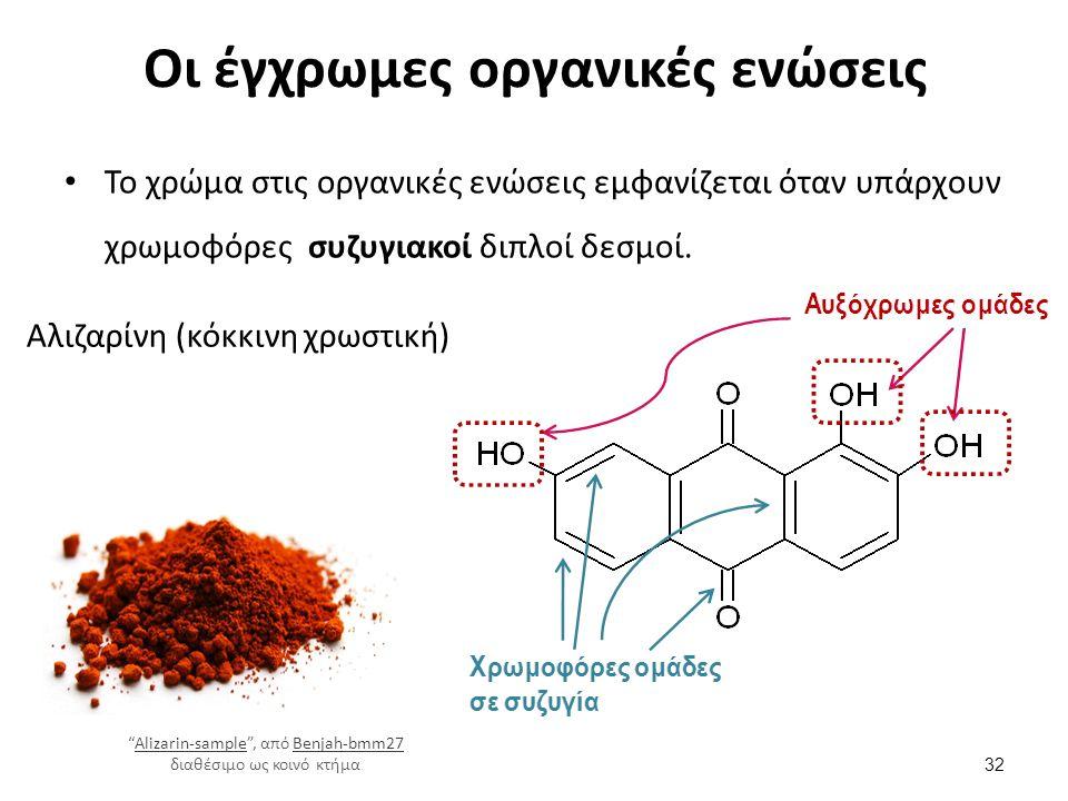 Οι έγχρωμες οργανικές ενώσεις Το χρώμα στις οργανικές ενώσεις εμφανίζεται όταν υπάρχουν χρωμοφόρες συζυγιακοί διπλοί δεσμοί.