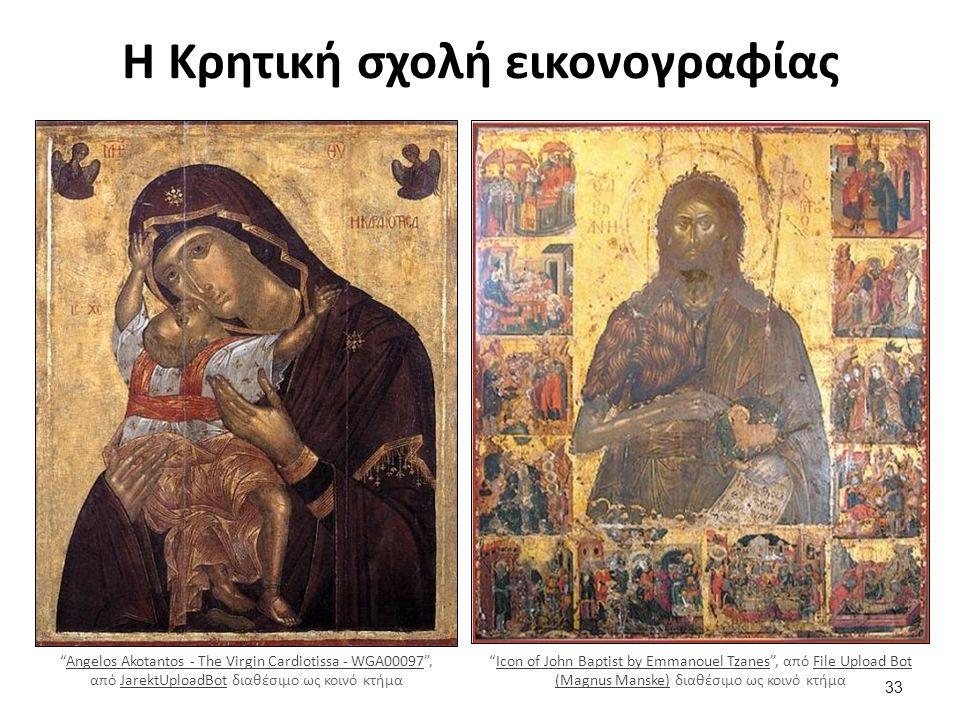 """Η Κρητική σχολή εικονογραφίας """"Angelos Akotantos - The Virgin Cardiotissa - WGA00097"""", από JarektUploadBot διαθέσιμο ως κοινό κτήμαAngelos Akotantos -"""
