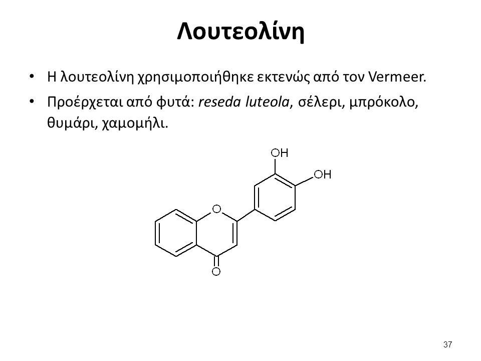 Λουτεολίνη Η λουτεολίνη χρησιμοποιήθηκε εκτενώς από τον Vermeer.